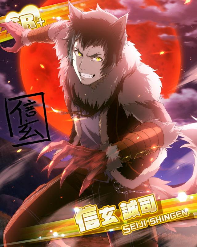 【復讐の人狼】信玄 誠司+.jpg