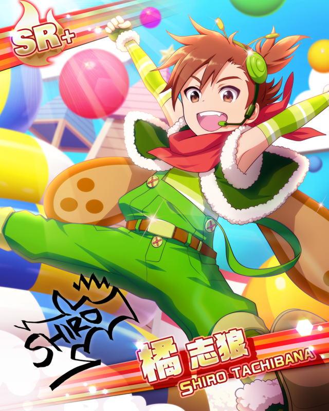 【テンションMAX!】橘 志狼+.jpg