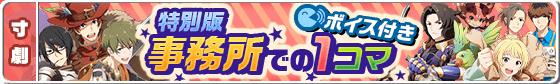 寸劇キャンペーン(2015年09月)