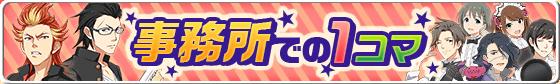 寸劇キャンペーン(2015年10月)