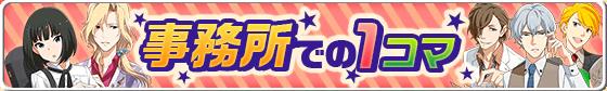 寸劇キャンペーン(2015年12月)