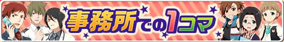 寸劇キャンペーン(2016年01月)