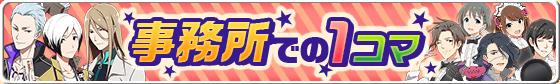寸劇キャンペーン(2016年02月)