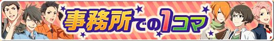 寸劇キャンペーン(2016年03月)