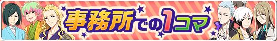 寸劇キャンペーン(2016年4月)