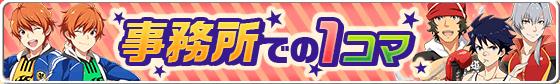 寸劇キャンペーン(2016年05月)