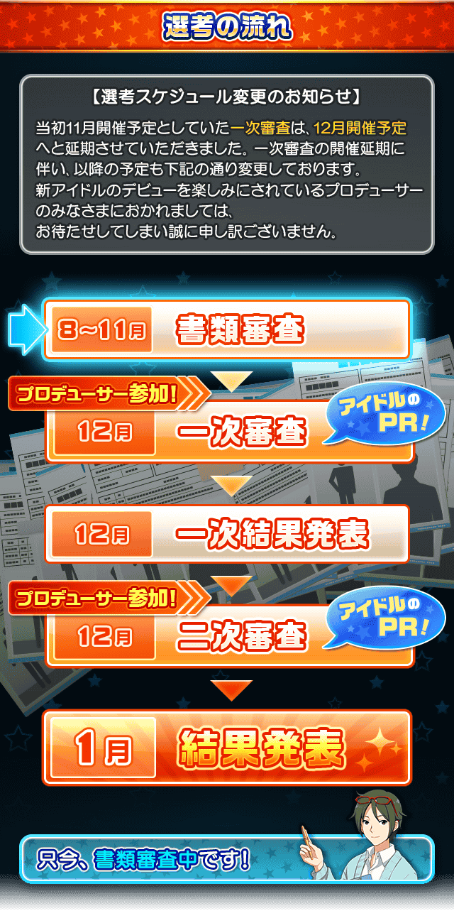 idol_excavation%2F151016%2Fselection_flow.png