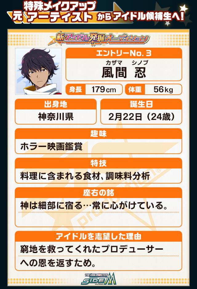 idol_excavation%2F151206%2Fprofile%2F03_shinobuk.jpg