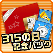 315day_pack01.png