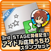 3rd_stage_01.png