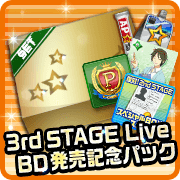 3rd_stagebd_02.png