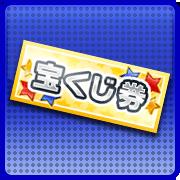 3rd_takarakuji.png