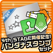 4th_stage_01.png