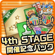 4th_stage_03.png