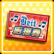 beit_ticket.png