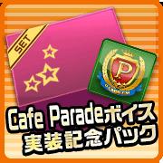 cafe_set.png