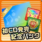 cd_kinen_pack.png