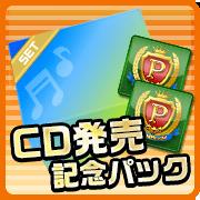 cd_kinen_pack02.png