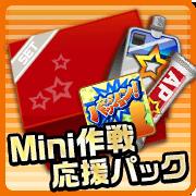 eventzokuhen_mini01_01.png
