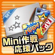 eventzokuhen_mini01_02.png