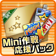 eventzokuhen_mini01_03.png