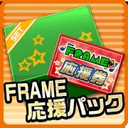 frame_panel_set.png
