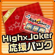 high_joker_set.png