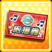 jupiter_ticket.png
