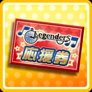 legenders_ticket.png