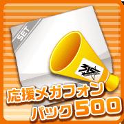 megaphone_pack01.png