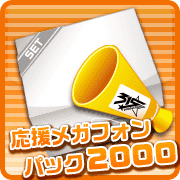 megaphone_pack03.png