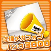 megaphone_pack04.png