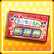 mofu_ticket.png