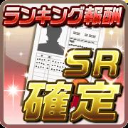 scout_fix_event_sr.png