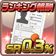 scout_limit_event_03.png