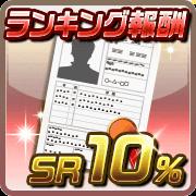 scout_limit_event_10.png