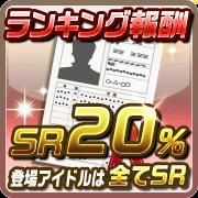 scout_limit_event_20.png