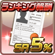 scout_limit_event_5.png