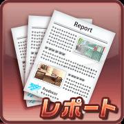 イベントの成果を齋藤社長に提出することでレポート手当がもらえる。※有効期限が切れると消滅します。