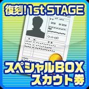 scout_special_box_fukkoku01.png