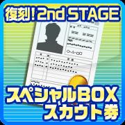 scout_special_box_fukkoku02.png