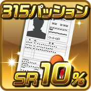 scout_ticket_315day2019_sr10.png