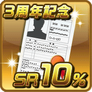 scout_ticket_3rd_sr10.png