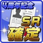 scout_ticket_4th_sr.png