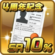 scout_ticket_4th_sr10.png