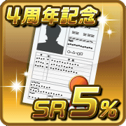scout_ticket_4th_sr5.png