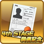 scout_ticket_4thstage.png