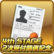 scout_ticket_4thstage02.png