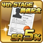scout_ticket_4thstage_sr5_0.png