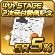scout_ticket_4thstage_sr5_02.png